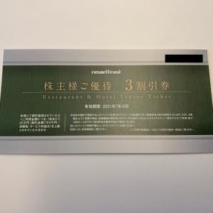 リゾートトラストから株主優待 1枚で最大25万円まで割引になります
