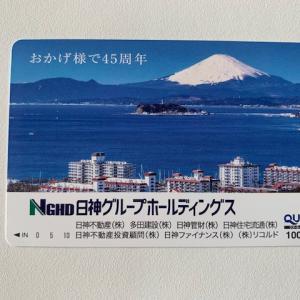 日神グループの株主優待 総額5,000円以上の高額優待