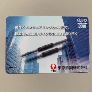 東京鐵鋼の株主優待 利回り1%を越える額のクオカード