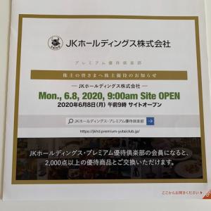 JKホールディングスの株主優待 クオカードからプレミアム優待倶楽部に変更
