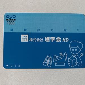 進学会ホールディングスの株主優待 クオカードに加え3000円の優待券