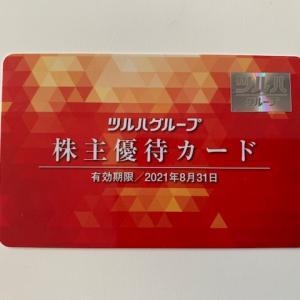 ツルハHDから株主優待 株主優待カードをどんどん使いましょう
