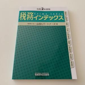 端株優待 ヤマダコンサルティングから自社出版の本
