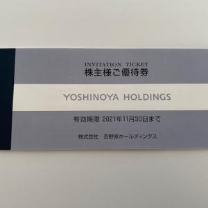 吉野家HDの株主優待 はなまるうどんでも利用可能 人気の優待!