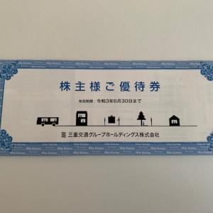 三重交通グループの株主優待 共通路線バス乗車券など
