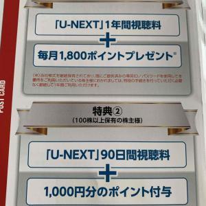 USEN-NEXTの株主優待 無料でU-NEXTを見ることができます