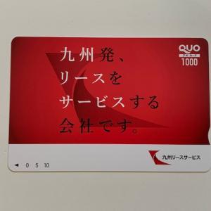 九州リースサービスの株主優待 オリジナルデザインのクオカード 配当を合わせた利回りは約4%