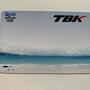 TBKの株主優待 2018年に小株主はつや姫からクオカードに変更