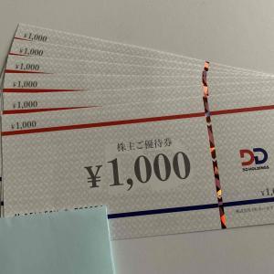 ダイヤモンドダイニングの株主優待 DDポイントサービス終了! 優待券とお米に2択に そろそろ改悪か