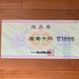 日本BS放送(BS11)から株主優待 ビックカメラの商品券もらえます