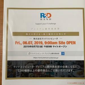 ランドコンピュータの株主優待 プレミアム優待倶楽部に変更(がっかりです)