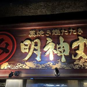 明神丸 ひろめ市場店 (高知市)