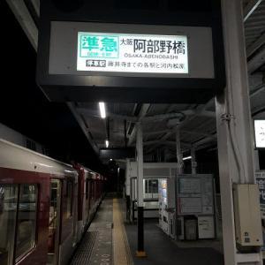 近鉄最後の字幕回転式発車標 (河内長野駅)