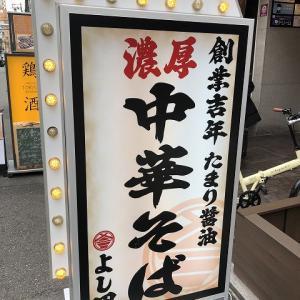 濃厚中華そば よし田 (大阪市中央区)