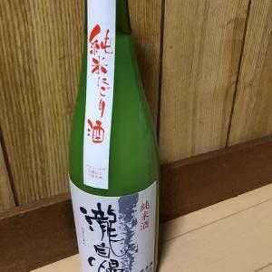 純米にごり生酒 (瀧自慢酒造)