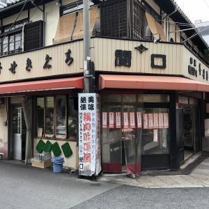 関口精肉店 (大阪市中央区)