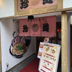 珍遊 河原町六角店 (京都市中京区)