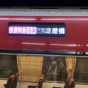 京阪 快速特急「洛楽」 (出町柳→淀屋橋)