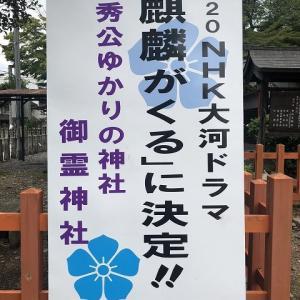 御霊神社 (京都府福知山市)