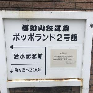 福知山鉄道館 ポッポランド2号館 (京都府福知山市)