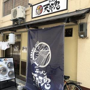 ラーメン 天邪鬼(AMANO JACK)  (大阪市東成区)