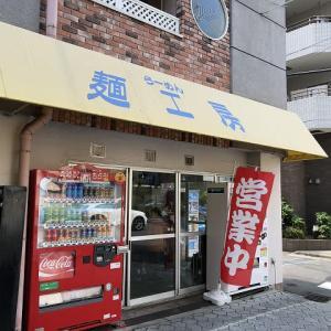 麺工房 谷町店 (大阪市中央区)