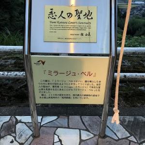 恋人の聖地/ミラージュ・ベル (富山県魚津市)