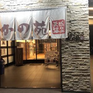 グランスパかの苑 (富山県高岡市)