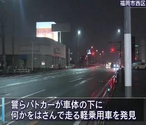 【社会】警邏中のパトカーが「車体の下に何かを挟んで走る車」を発見。飲酒運転の女の車に轢かれて男性死亡。福岡市