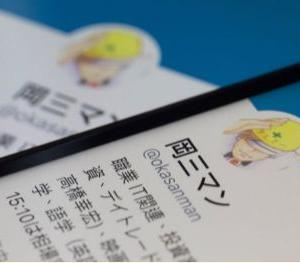 【Twitter】「岡三マン」ツイッター、一時制限