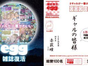 """伝説のギャル雑誌『egg』、5年ぶり""""復刊""""が決定!「絶対に買う」喜びの声"""