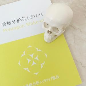骨格分析メイクアナリスト