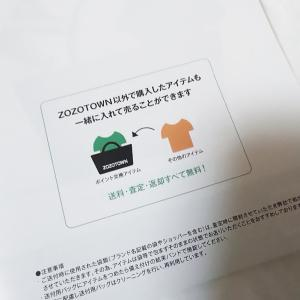 ZOZOで買取&買い物