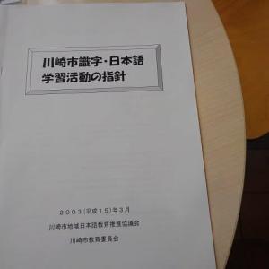 #日本語教育研修
