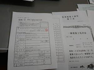 建築士事務所登録(の更新)