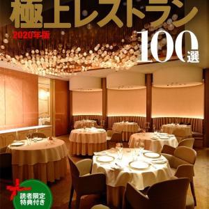 2020年度版、東京大人のための極上レストランが発売されました