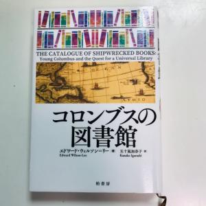"""""""コロンブスの図書館""""を読んだ"""