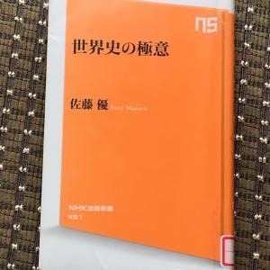 佐藤 優の世界史の極意を読んだ!