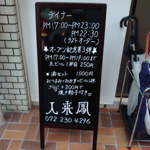 「台湾酒家 人来鳳」~「Suppin日常茶飯酒」~「王将」ハシゴ飯