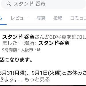 講習帰りのチョイ呑み「会津屋」~「立ち呑み 八」