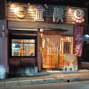 お独り様晩御飯『台湾料理 金陵』