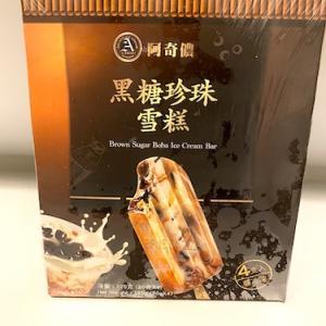 ハワイで大人気の黒糖タピオカアイス(パート2)