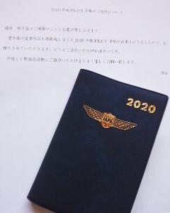 2020年版PILOT手帳・帳・帳