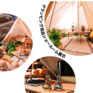 この秋はちょっと贅沢なキャンプがおすすめ!