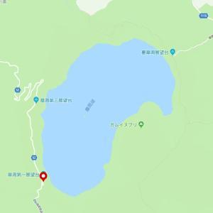 《北海道2020冬》⑮冬の摩周湖でリベンジ