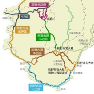 《秋旅・紀伊半島2020》①目標は熊野古道、、