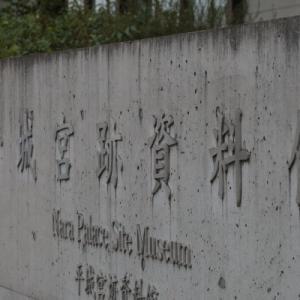 《秋旅・紀伊半島2020》④古の足跡、奈良の宮跡