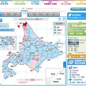 《北海道2020冬》⑳ブリザードから逃げよう