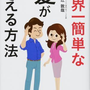 日刊リボッジオ269~運動会編