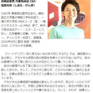 日刊リボッジオ325号〜カリスマ紳士の巻